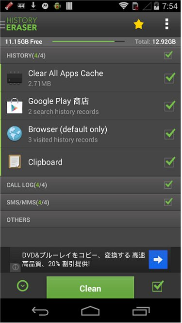 Download History Eraser - Privacy Clean for Android - MajorGeeks